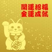 金運成就まねき猫