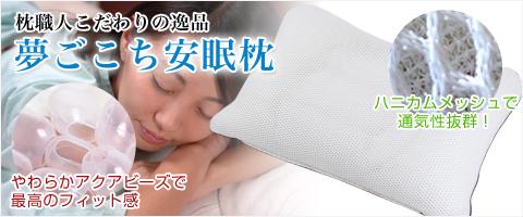 【高さ調節できる!】 さわやかにグッスリ眠れる「夢ごこち安眠枕」